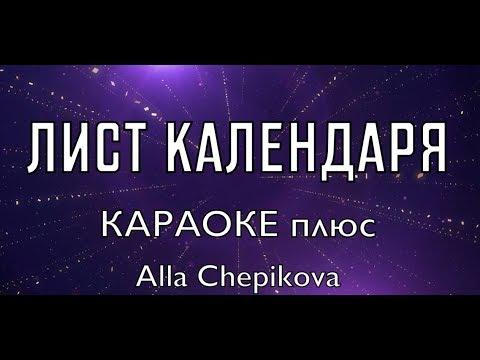 (2013) Алла Чепикова ЛИСТ КАЛЕНДАРЯ (плюс) | скачать минус Лист Календаря - ссылка под видео