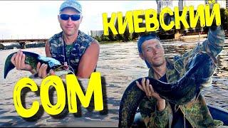 ЛОВЛЯ СОМА НА КВОК НЕУЛОВИМЫЙ СОМ ПОЙМАН рыбалка в Киеве
