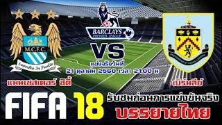 FIFA18 บรรยายไทย ศึกพรีเมียร์ลีค (แมนฯซิตี้ vs เบิร์นลีย์) รับชมก่อนแข่งจริงวันที่ 21/10/60