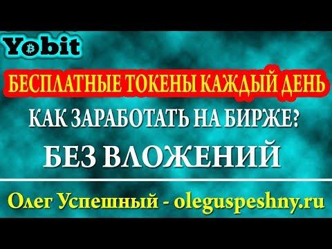 ЗАРАБОТОК БЕЗ ВЛОЖЕНИЙ YOBIT ОБЗОР БИРЖИ БЕСПЛАТНЫЕ ТОКЕНЫ МОНЕТЫ