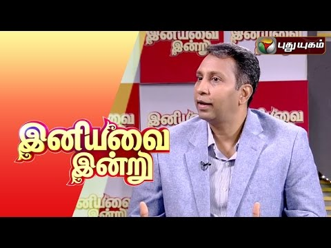 Financial Planning Awarness Week in Iniyavai Indru – 06/10/2015 I Puthuyugam TV