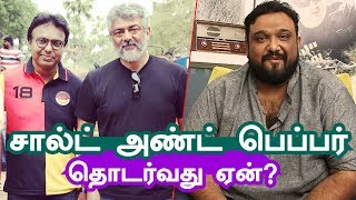 Why Salt & Pepper Still Sticking – Viswasam Special Got Leaked