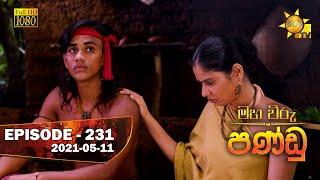 Maha Viru Pandu | Episode 231 | 2021-05-11 Thumbnail