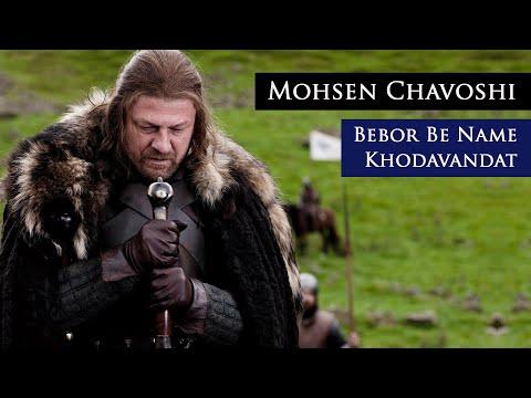 Game of Thrones | Bebor Be Name Khodavandat
