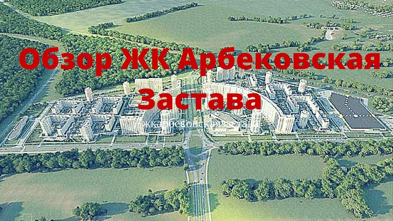 ЖК Арбековская Застава | Купить квартиру в ЖК Арбековская Застава .