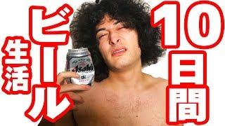 10日間寝起きでビール飲んだら体調どうなるの?【肝臓噴火】 thumbnail