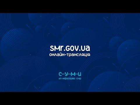 Rada Sumy: Онлайн-трансляція постійної комісії з питань архітектури та ін. 8 жовтня 2020 року