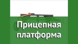 Прицепная платформа (Husqvarna) обзор 5866372-01 производитель Husqvarna Group (Германия)