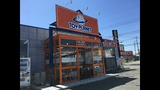 Retro Game Shopper Japan - Toy Planet - Fujioka Store - Gunma Prefecture - トイプラネット 藤岡店 群馬県