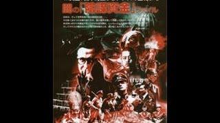 М資金、山財宝からナチスの金塊まで闇の「陰謀資金」 日本の、そして世...