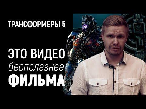 Трансформеры 5: Последний Рыцарь - Русский Трейлер 2 (2017