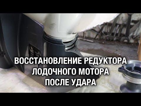 ⚙️🔩🔧Восстановление редуктора лодочного мотора после удара