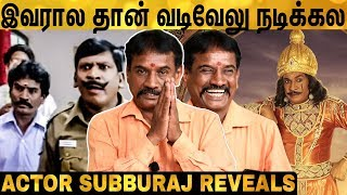 Actor Subburaj Opens Up | Rajikiran | Vijayakanth
