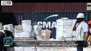 مصر العربية | ضبط 9 مليون قرص مخدر دخلت ميناء بورسعيد