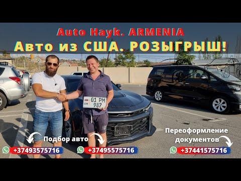 Auto Hayk авто из Армении 2021. Покупка авто на аукционах США. Постановка машин на Российский учёт.