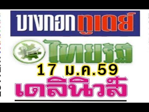 หวยไทยรัฐ เดลินิวส์ บางกอกทูเดย์ บ้านเมือง งวดวันที่ 17/01/59 (รวมหวยหนังสือพิมพ์ )