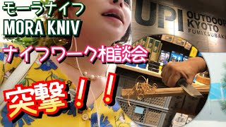 【モーラナイフ研ぎ方&扱い方】京都のアウトドアショップのナイフ相談会に突撃してきたよ【公式インストラクター直伝】 thumbnail