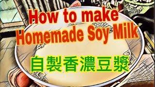 簡單煮豆漿-在家自製豆漿| Homemade soy milk | 두유