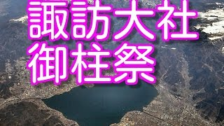 御柱祭 諏訪大社 日本三大奇祭 記紀神話以前存在 7年目ごと 2016年開催...