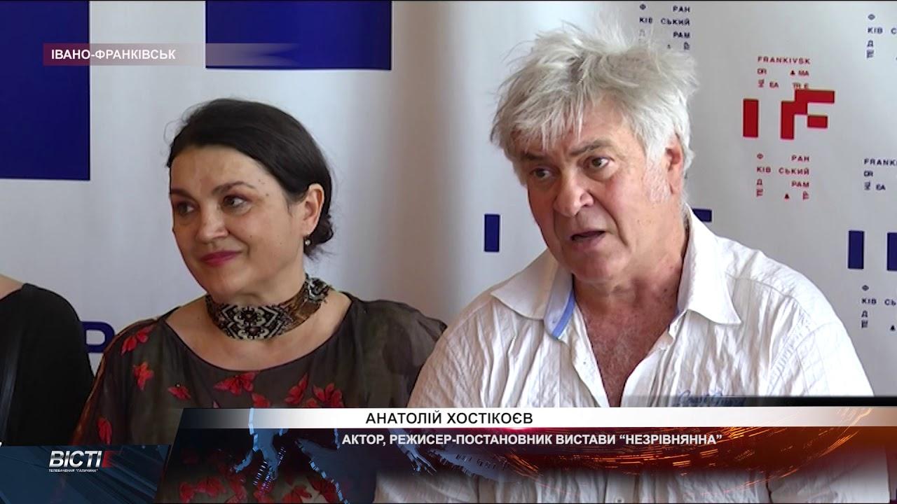 До Івано-Франківська завітали корифеї українського театру (відеосюжет)