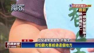 公園木棧道出現野菇 有毒無毒大解密!-民視新聞