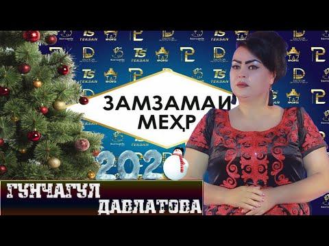 Гунчагул Давлатова Замзамаи Мехр 2020 Gunchagul Davlatova Zamzamai Mehr 2020