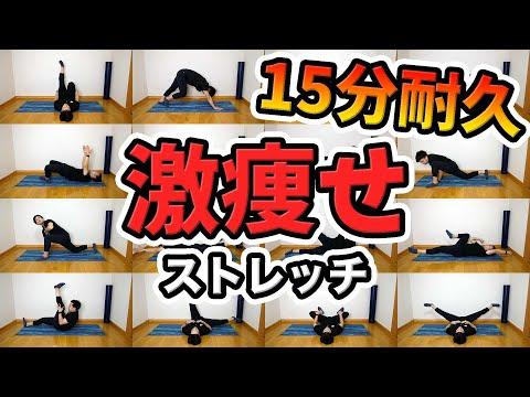 脂肪燃焼!全身激・激痩せストレッチ【1日15分で美ボディ!】