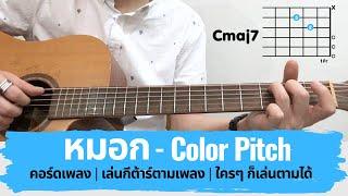 คอร์ดเพลง หมอก - Color Pitch | เล่นกีต้าร์ตามเพลง | Chord2You