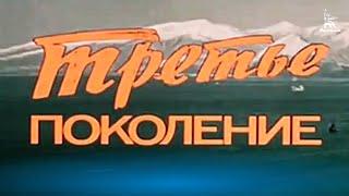 Третье поколение (драма, реж. Игорь Слабневич, 1985 г.)