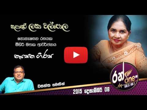 Nasena Gee Rasa Wasantha Karunarathna With Latha Walpola