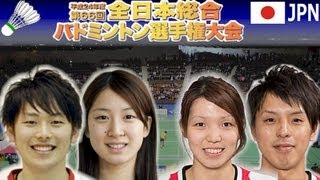Badminton 全日本総合 決勝 嘉村健士(トナミ運輸)、米元小春(パナソ...