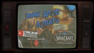 Учитель играет World of Warcraft: Battle for Azeroth | Эпик дроп лопатЫ | WOW |18+| STREAM