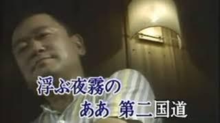 フランク永井 - 夜霧の第二国道