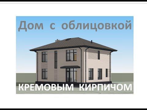 Дом с облицовкой Кремовым кирпичом. Проект!