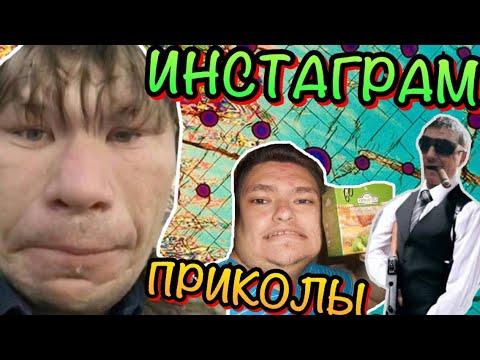 ГИТЕЛЬМАН,ФЁДОР,МОНГОЛ,БЕЗУМНЫЙ ПАША ИНСТАГРАМ ПРИКОЛЫ