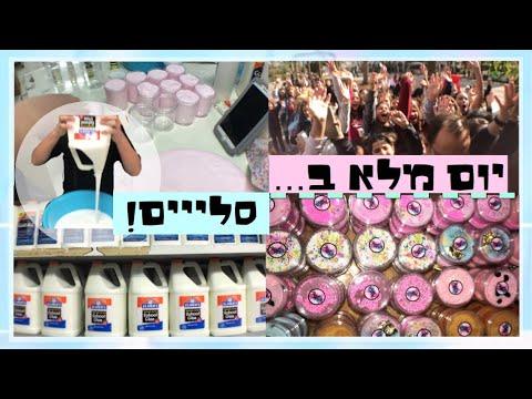 הגיעו 200 ילדים למכירת סליים?! וולוג מלא בסליים! || ALMAVAY