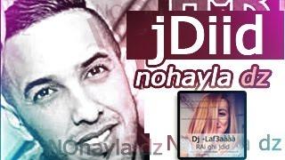jdid Cheb Djalil 2016 new album - bobi Nti sbabi  شاب جليل يحفيها لعشاق لطايحين فهاد الأغنية
