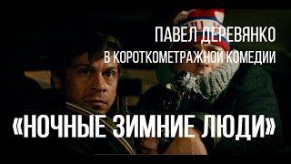 Ночные зимние люди (реж. Валерий Полиенко) | короткометражный фильм, 2014