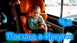 Семья Бровченко. Поездка в Иркутск ч.2 в гостях у Лены с Мишей. 10.16г.