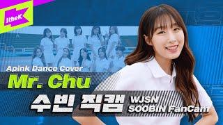 우주소녀 수빈 미스터 츄 직캠 | WJSN SOOBIN fancam | 에이핑크(Apink) | Mr. Chu | 올라운돌(All Rounder IDOL) | Dance Cover