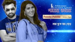 Poloke Poloke | Imran Mahmudul & Puja | Bangla New Song 2017