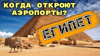 Отдых в Египте 2021 Когда откроют аэропорты Хургады и Шарм эль Шейха для россиян Новости туризма