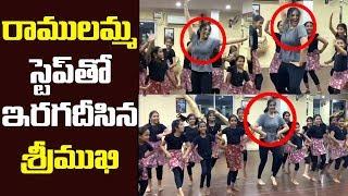 Anchor Sreemukhi Dance Performance For Ramulamma Song | #Taajavarthalu