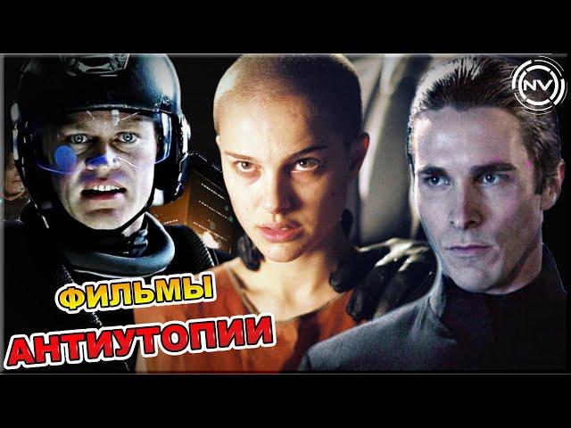 Подборка фильмов АНТИУТОПИЙ. Что посмотреть?| NVision