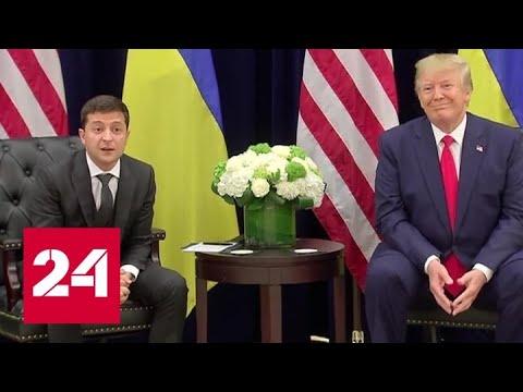 """Разговор Трампа с Зеленским: Белый дом обнародовал """"записи и воспоминания"""" - Россия 24"""