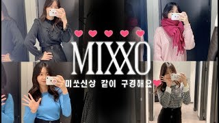 [MIXXO] 색감 맛집 미쏘 신상들 같이 쇼핑해요 ♥ 코트부터 니트, 롱스커트까지 신상으로만 코디해봤어요 ♥♥♥♥