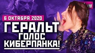 Озвучка и мир Cyberpunk 2077, Need for Speed Hot Pursuit, изменения PS5. Игровые новости ALL IN 6.10