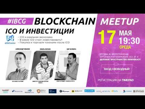 Blockchain Meetup – ICO и инвестиции