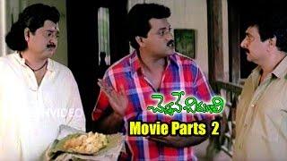 Cheppave Chirugali Movie Parts 2/13 - Venu Thottempudi, Ashima Bhalla, Sunil - Ganesh Videos