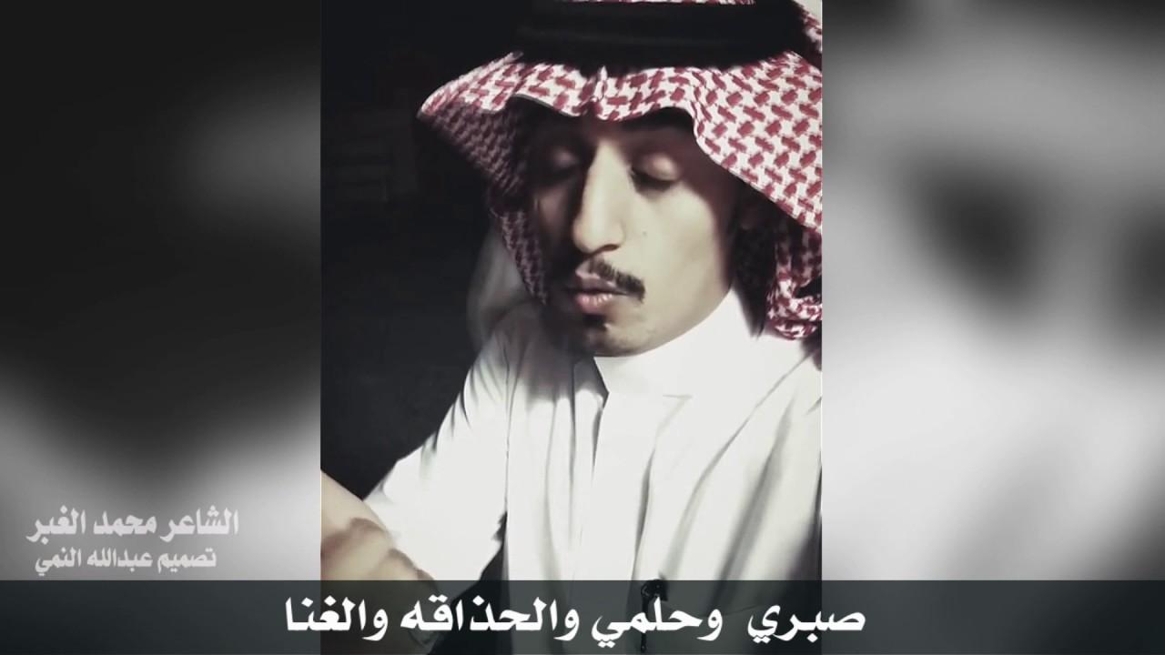 ياصاحبي انا كذا || محمد الغبر